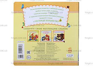 Маленькие сказки для детей «У солнышка в гостях», С542001Р, отзывы