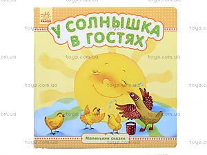 Маленькие сказки для детей «У солнышка в гостях», С542001Р, цена