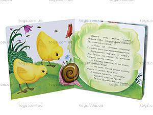 Маленькие сказки «У солнышка в гостях», С542005У, купить