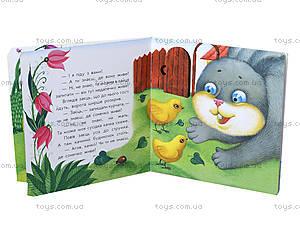 Маленькие сказки «У солнышка в гостях», С542005У, фото