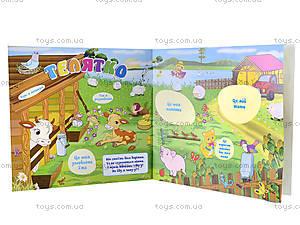 Книга «Маленькие животные и их семьи. Белочка», 5472, купить