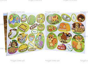 Книга «Маленькие животные и их семьи. Белочка», 5472, фото