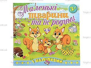 Книга «Маленькие животные и их семьи. Белочка», 5472, отзывы