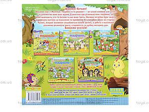 Книга «Маленькие животные и их семьи. Белочка», 5472, цена