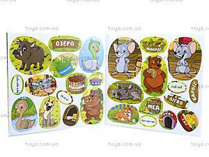 Книжка «Маленькие животные и их семьи. Песик», 5465, купить