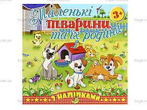 Книжка «Маленькие животные и их семьи. Песик», 5465, отзывы