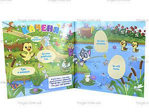 Книжка «Маленькие животные и их семьи. Песик», 5465, игрушки