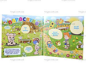 Книга «Маленькие животные и их семьи. Ёжик», 5458, купить
