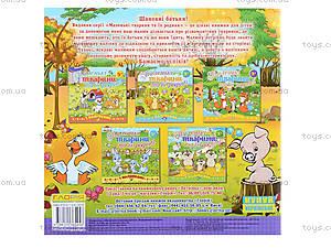 Книга «Маленькие животные и их семьи. Ёжик», 5458, цена