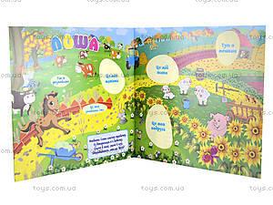 Книга «Маленькие животные и их семьи. Зайчик», 5489, купить