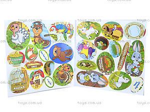Книга «Маленькие животные и их семьи. Зайчик», 5489, фото
