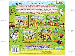 Книга «Маленькие животные и их семьи. Зайчик», 5489, цена