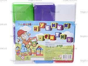 Маленькие кубики «Сити лайф», 9 штук, 027