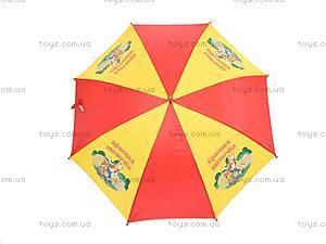 Маленький зонтик «Мультфильмы», W10-286, купить