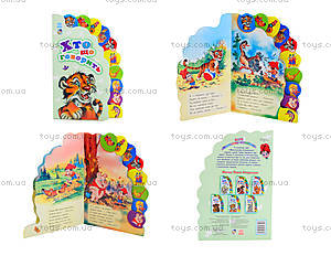 Книга для детей «Кто что говорит», А10953УМ237006У