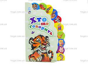 Книга для детей «Кто что говорит», А10953УМ237006У, цена
