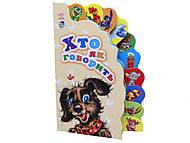 Книга для детей «Кто как говорит», А10952У