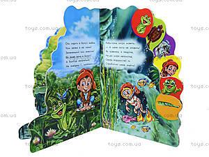 Детская книга «Кто как прячется», А10957УМ237012У, купить