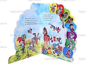 Детская книга «Кто что ест», М10954Р, фото