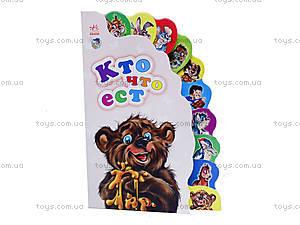 Детская книга «Кто что ест», М10954Р