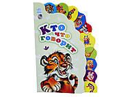 Книга для малышей «Кто что говорит», М10953Р