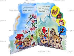 Детская книга «Кто где живёт», М237006УМ10955Р, купить