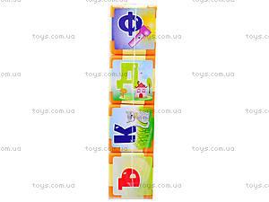 Маленькие кубики «Азбука», 511в3, купить