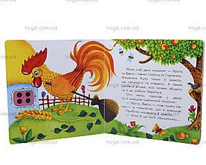 Маленькие сказки «Колосок», на украинском, С542006У, купить