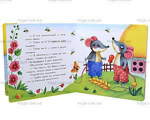 Маленькие сказки «Колосок», на украинском, С542006У, фото