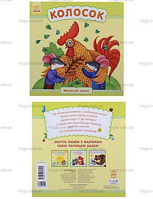 Маленькие сказки «Колосок», на украинском, С542006У