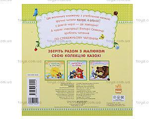 Маленькие сказки «Колосок», на украинском, С542006У, отзывы