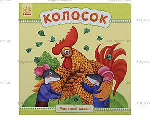 Маленькие сказки «Колосок», на украинском, С542006У, цена