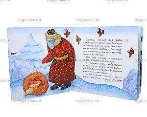 Маленькие сказки «Лисичка и волк», С542003Р, купить