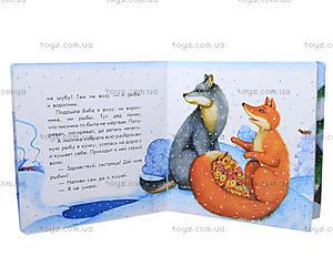 Маленькие сказки «Лисичка и волк», С542003Р, фото