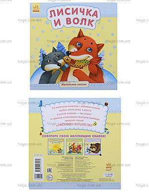 Маленькие сказки «Лисичка и волк», С542003Р