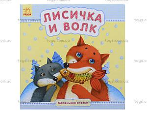 Маленькие сказки «Лисичка и волк», С542003Р, отзывы
