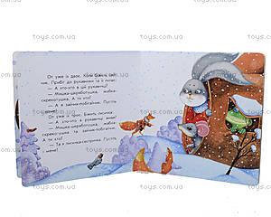Маленькие сказки «Рукавичка», на украинском, С542008У, фото