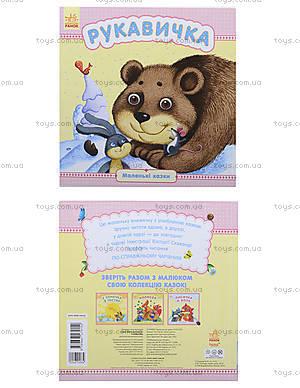 Маленькие сказки «Рукавичка», на украинском, С542008У