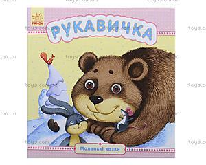 Маленькие сказки «Рукавичка», на украинском, С542008У, цена