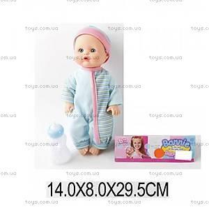 Маленький пупс-ребенок в пакете, 1103A