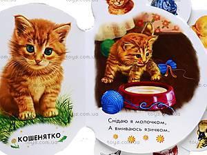 Детская книга «Во дворе», А7358У, фото