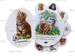 Детская книга «В зоопарке», А7361У, фото