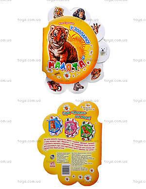 Детская книга «В зоопарке», А7361У