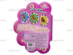 Книга для малышей «В деревне», М411003РА7359Р, купить