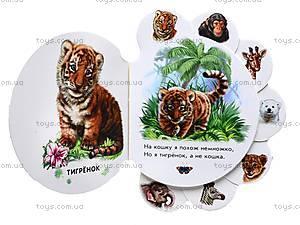 Книжка из серии «Малыши: В зоопарке», А7361Р, купить