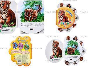 Книжка из серии «Малыши: В зоопарке», А7361Р