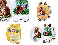 Книжка из серии «Малыши: В зоопарке», А7361Р, отзывы
