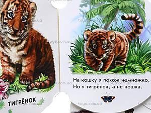 Книжка из серии «Малыши: В зоопарке», А7361Р, цена