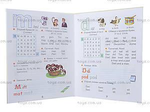 Рабочая тетрадь для дошкольника «Фоникс», Талант, фото