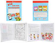 Книга на украинском «Кто самый умный», Талант, купить